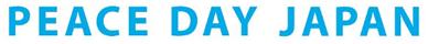 PEACE DAY JAPAN – ピースデー・ジャパン  ー国連が定めた国際平和デー、通称ピースデー9月21日を祝いましょう。