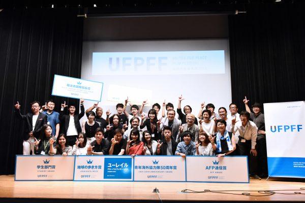 国際平和映像祭(UFPFF) 2018 参加者募集!(9.22 横浜開催)
