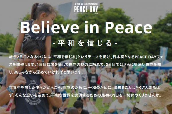 PEACE DAY 2018が幕張で開催!ジェレミー・ギリーが初来日!